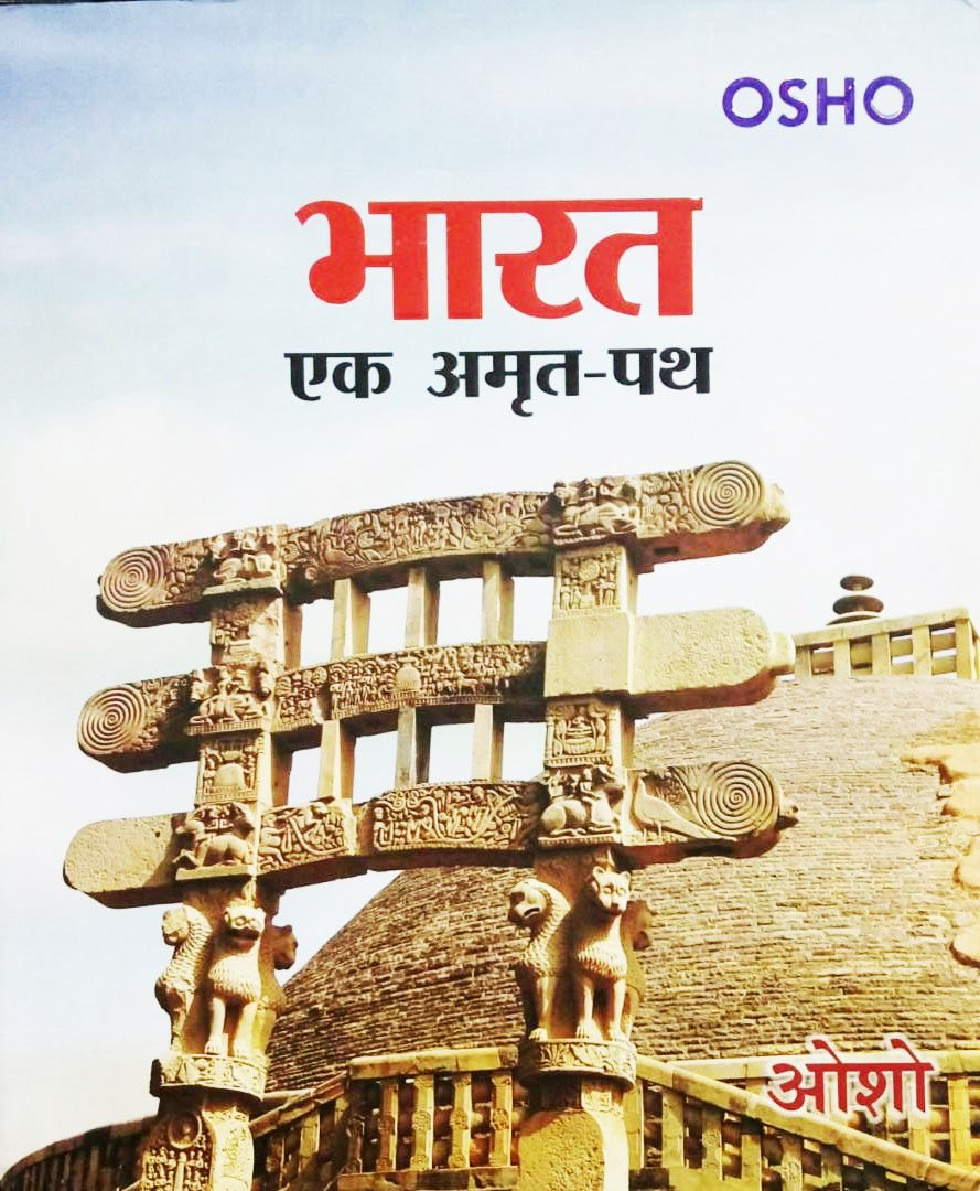 Bharat Ek Amrit Path HB Hindi (Hindi)