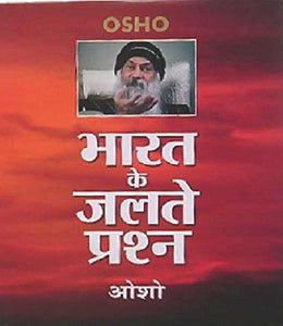 Bharat Ke Jalte Prashan (Hindi)