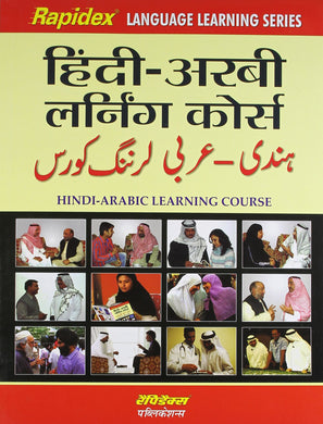 Rapidex Hindi-Arabic Learning Course (Hindi-Arabic)