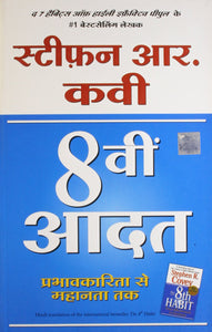 8 Vi Aadat (The 8th Habit in Hindi) (Hindi)