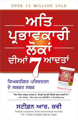 The 7 Habits of Highly Effective People (Punjabi)