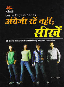 Learn English Series Angreji Ratein Nahi ; Seekhin 60 Days' Programme Mastering English Grammar