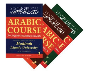 Arabic Course for English Speaking Students - Madina Islamic University 3 Volumes Set