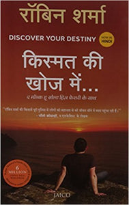 Discover Your Destiny (Hindi)-Robin Sharma