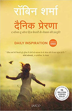 Daily Inspiration (Hindi)