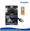ELECOM 'PREMIUM HDMI HDMI CERTIFIED cable / 18Gbps Transmission / Ultra HD Blu-ray / High Grade Model / UHD TV 4k PS3 PS4 Wii Xbox (5 METER)