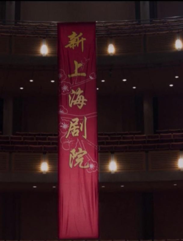 The Perfection: Opera House Banner-1