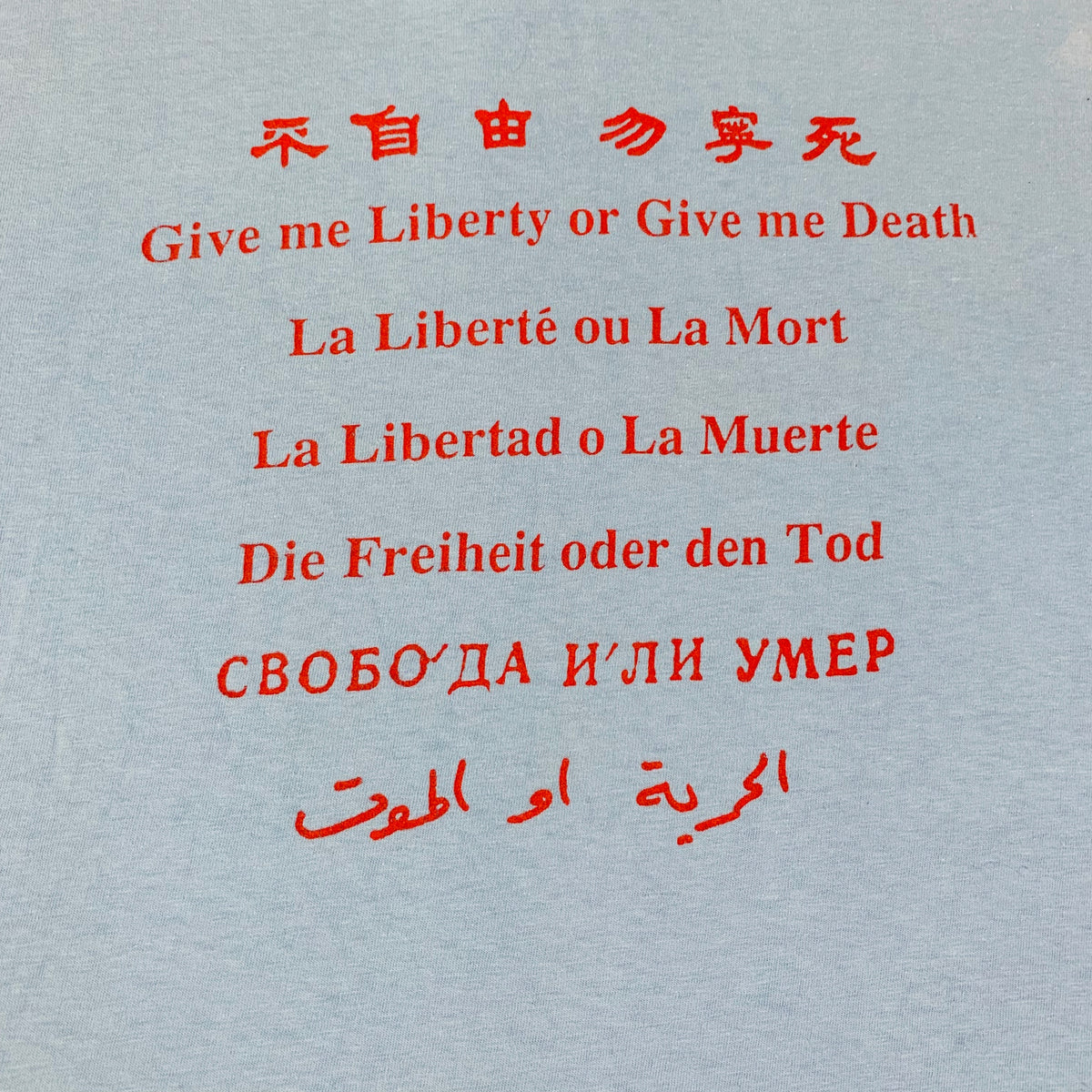 "Vintage Tiananmen Square Massacre ""Give Me Liberty Or Give Me Death"" T-Shirt"