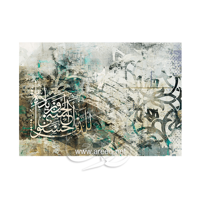 W Lelthen Ahsano Alhosna W Zyadah - Areeq Art Arabic Islamic Calligraphy Paintings