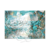 Inho Meen Suliman W Enho Bsm Allah - Areeq Art Arabic Islamic Calligraphy Paintings