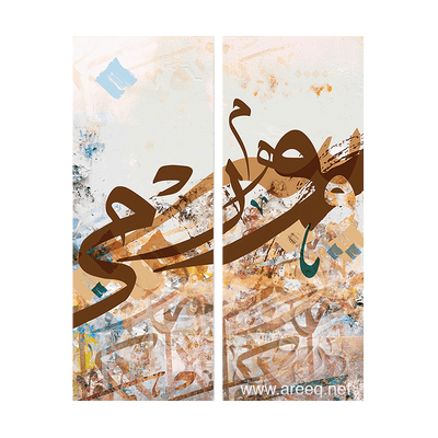 Letters: Waw & Raa - Areeq Art Arabic Islamic Calligraphy Paintings
