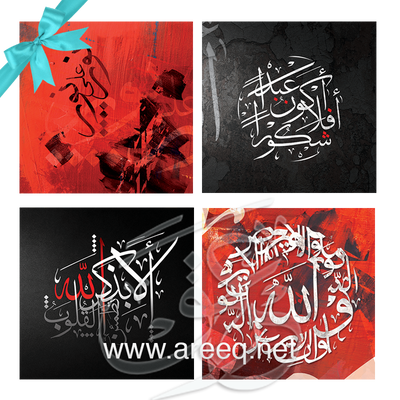 Gift Item - 111 - Areeq Art Arabic Islamic Calligraphy Paintings