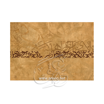 Letters 4 - Areeq Art Arabic Islamic Calligraphy Paintings