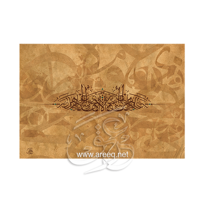 Letters 5 - Areeq Art Arabic Islamic Calligraphy Paintings