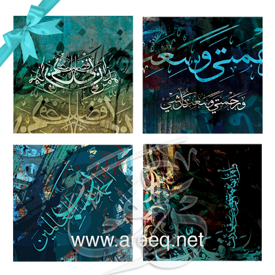 Gift Item - 107 - Areeq Art Arabic Islamic Calligraphy Paintings