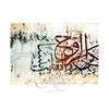 Letters: Haw & Waw - Areeq Art Arabic Islamic Calligraphy Paintings