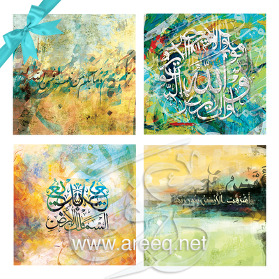 Gift Item - 112 - Areeq Art Arabic Islamic Calligraphy Paintings