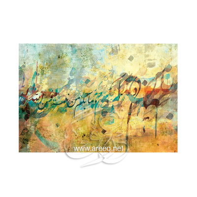 Wama Bekom Min Nemah II - Areeq Art Arabic Islamic Calligraphy Paintings