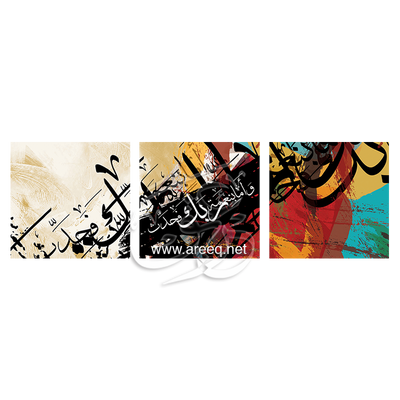 Wa Ama Bnemat Rabek Fahadeth II - Areeq Art Arabic Islamic Calligraphy Paintings