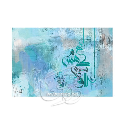 Poetry Kafha - Areeq Art Arabic Islamic Calligraphy Paintings