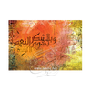 Wa Belshokr Tadoom Al Neam - Areeq Art Arabic Islamic Calligraphy Paintings