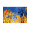 Wa Kol Rabbi Zedni Elman - Areeq Art Arabic Islamic Calligraphy Paintings