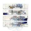 Moawethat 1 - Areeq Art Arabic Islamic Calligraphy Paintings