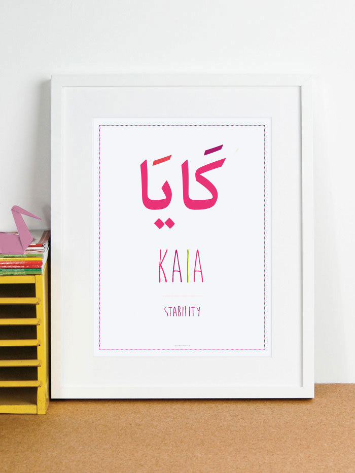 Arabic Name Frame 'Kaia'