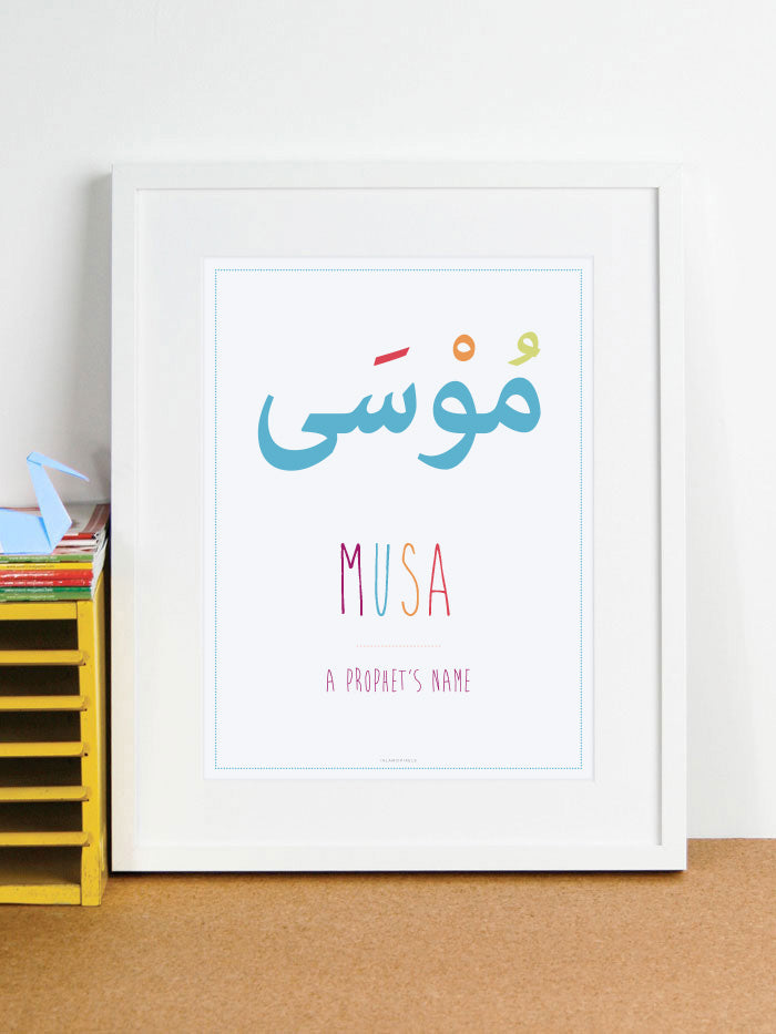 Arabic Name Frame 'Musa'