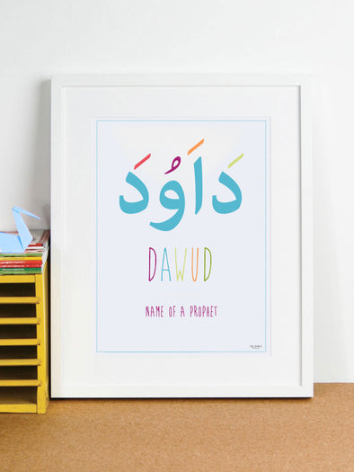 Dawud Arabic Name Frame