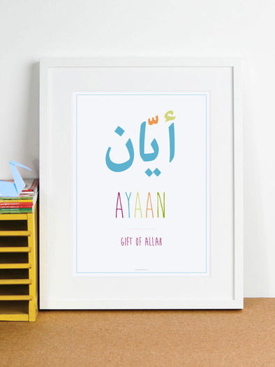 ayaan-arabic-name-frame