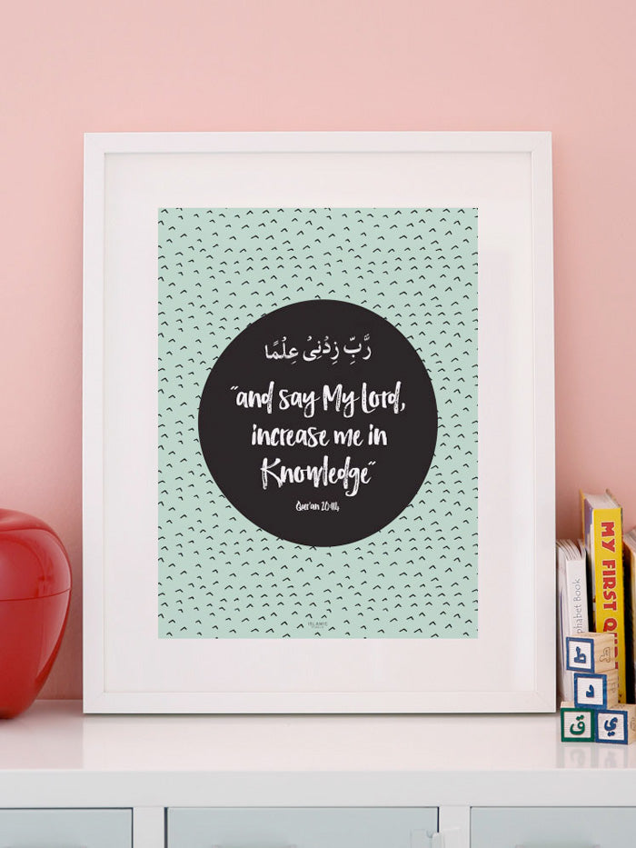 Dua for Knowledge Islamic Wall Frame