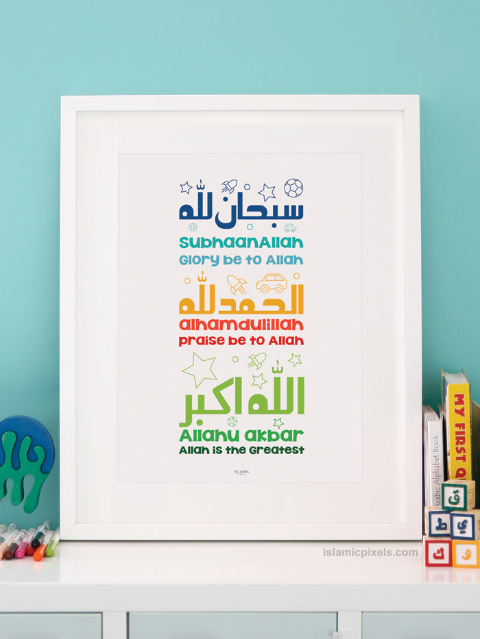 Glorious Phrases Islamic Wall Frame - Boys