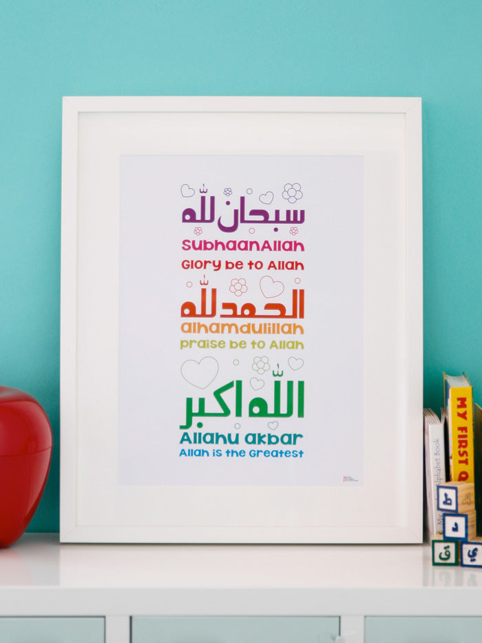 Glorious Phrases Islamic Wall Frame - Girls