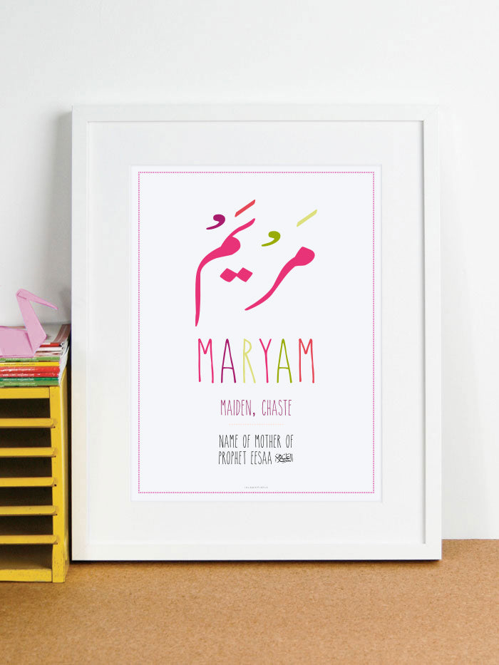 maryam-arabic-name-frame