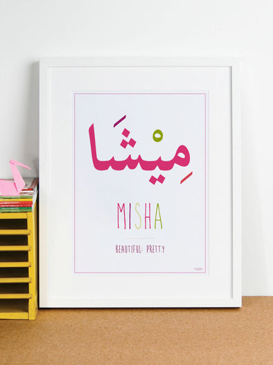 arabic name frame