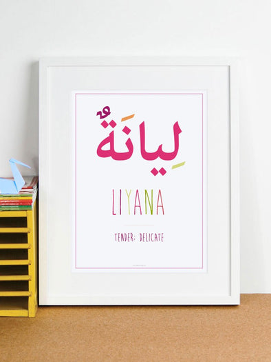 Arabic Name Frame x5
