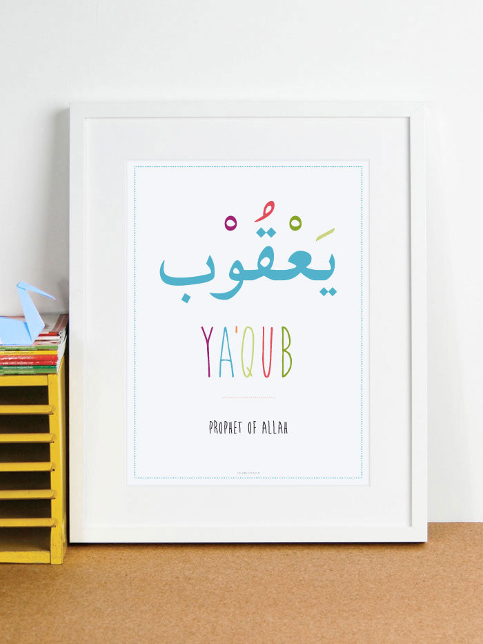 Arabic Name Frame 'Ya'qub'