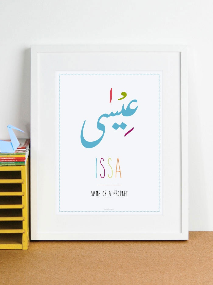 Issa Arabic Name Frame