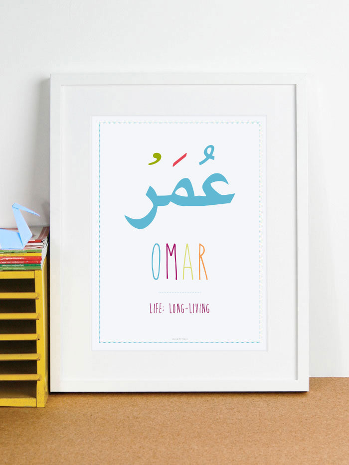Arabic Name Frame 'Omar'