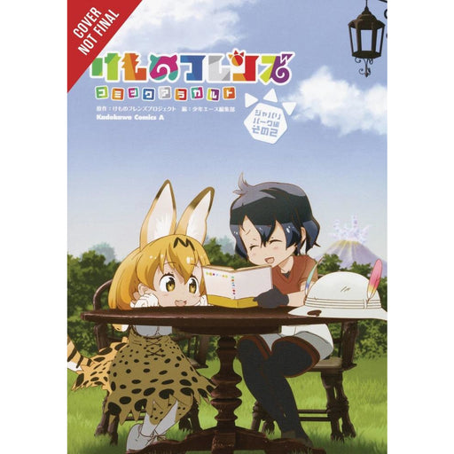 KEMONO FRIENDS A LA CARTE GN VOL 02 - Books Graphic Novels