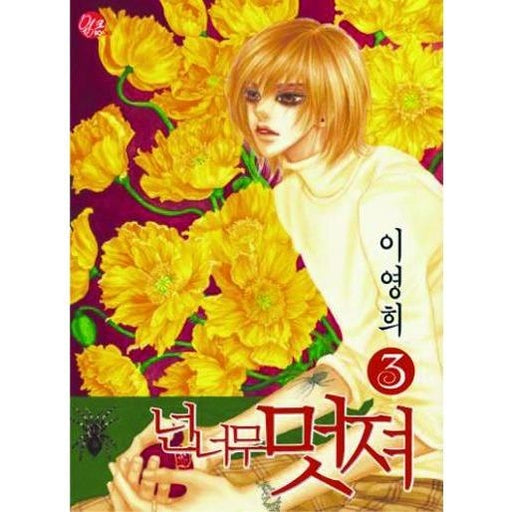 YOURE SO COOL GN VOL 03 - Books-Graphic-Novels