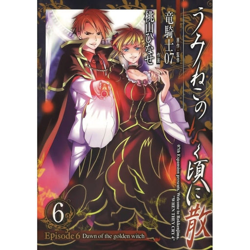 UMINEKO WHEN CRY EP 6 GN VOL 03 DAWN GOLDEN WITCH - Books-Graphic-Novels