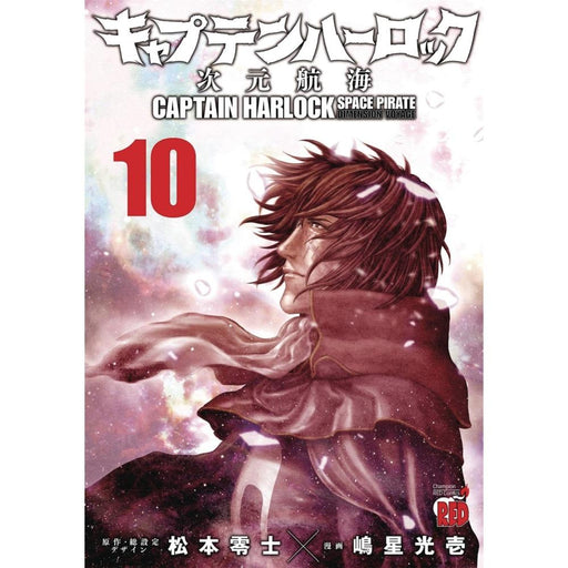 CAPTAIN HARLOCK DIMENSIONAL VOYAGE GN VOLUME 10 - Books Graphic Novels