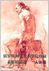 Russian Repin Academy of Fine Arts collection of drawing fine choice: human Posts (Chinese edition)俄罗斯列宾美术学院珍藏素描精品选(人体篇)
