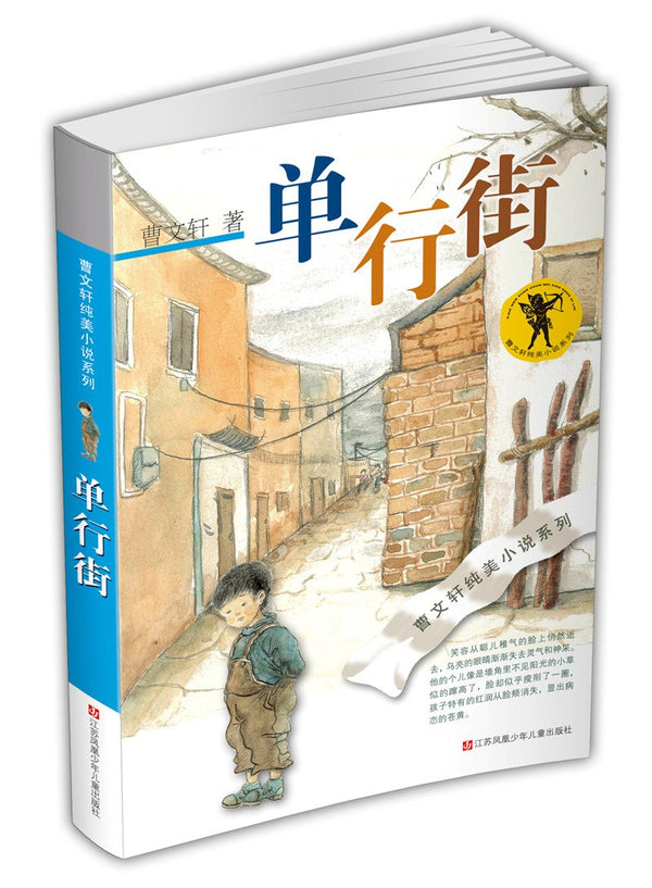 One way street :Pure Aesthetics series by Wenxuan Cao(Chinese edition)曹文轩纯美小说:单行街