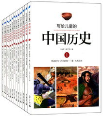 illustrated chinese history for children series(14 volumes)写给儿童的中国历史(全14册)