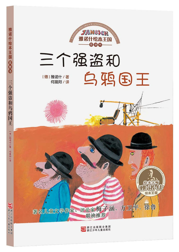 Janosch picture books Kingdom :Thought book (5 volumes)(Chinese edition)雅诺什绘本王国 思想书(共5册)