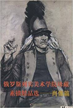 Repin Academy of Fine Arts collection of drawing fine selection (portrait format) (Chinese Edition)俄罗斯列宾美术学院珍藏素描精品选——肖像篇