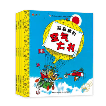 Richard Scarry's Golden Book Sery 6(Chinese edition)斯凯瑞金色童书 第6辑(全4册)